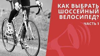 ЛАЙФХАКИ: Как выбрать шоссейный велосипед. Горный, Трек, Эндуранс, Разделочный и Аэро / Спорт Рупор