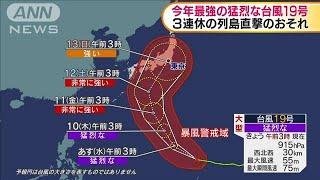 今年最強の台風列島直撃へ 3連休は広範囲で大荒れ(19/10/08)