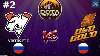 ВП против МЕГА-КРИПОВ! | Virtus.Pro vs gOLD #2 (BO3) The Summit 11