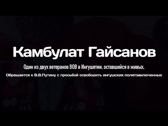 Обращение ветерана к Путину: «Освободите политзаключённых».