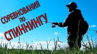 Соревнования По Спиннингу Щука На Озере Рыбалка На Спиннинг Летняя Рыбалка На Щуку
