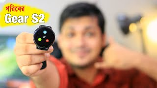গরিবের Gear S2 !! Budget Smart watch with Bluetooth calling