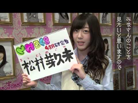 """2013年6月5日(水)に日本武道館で開催された""""AKB48グループ研究生コンサート『推しメン早い者勝ち』""""にて、開場~開演までに上映されたNMB48研究生の..."""