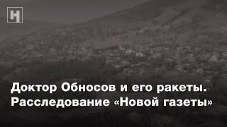 Доктор Обносов и его ракеты. Расследование «Новой газеты»