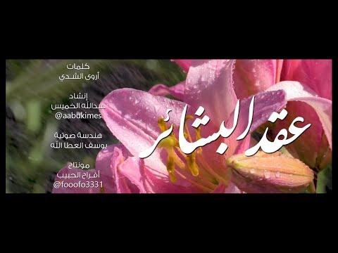 اليكم تنثني حلو المعاني عبدالله الخميس