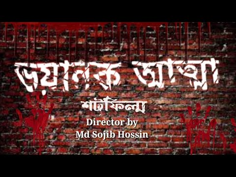 ভয়ানক আত্মা, ভয়ানক ভূতের ছবি।।Terrible soul, terrible ghost movie