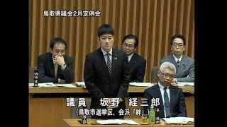 鳥取県議会 議員 坂野経三郎(さかのけいさぶろう) 発言2回目 ◯1番(...