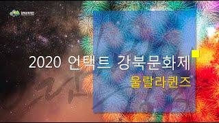 [온라인 공연] 202…