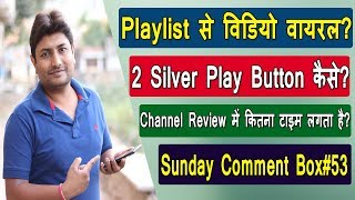 Sunday Comment Box#53 | Channel Under Review | Youtube Playlist | Copyright Strike On Youtube