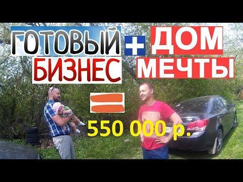 ОНИ КУПИЛИ ДОМ В ДЕРЕВНЕ за 550 000+СЮРПРИЗ!/Полный обзор!Наши новые соседи!