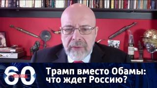 60 минут. Трамп вместо Обамы: что ждет Россию? Ток-шоу от 20.01.17