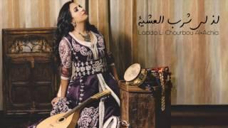 Nabyla Maan-Ladda Li Chourbou Alachia -- نبيلة معن ـ لذ لي شرب العشية