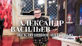 Александр Васильев | Эксклюзивное интервью(Ко Дню рождения ведущего программы