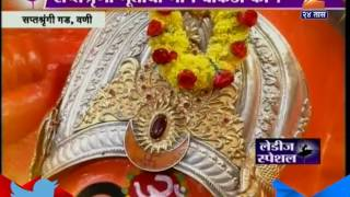 Ladies Special Saptashrungi Devi 29th September 2016