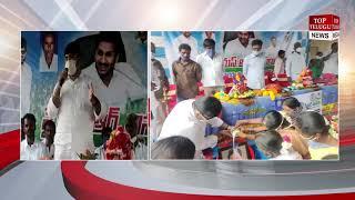 కుప్పంలో వైఎస్ఆర్ ఆసరా వారోత్సవాలు  YSR ASARA VAROTSAVALU IN KUPPAM OF CHITTUR