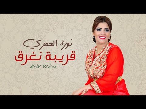 Noura El Amri - 9riba Neghra9 ( EXCLUSIVE Music Video ) 2017 | نورة العمري - قريبة نغرق (حصريا )