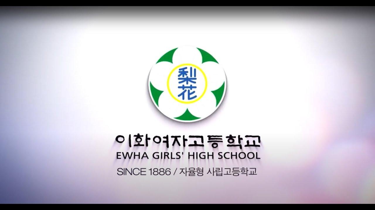 이화여고 공식 홍보영상