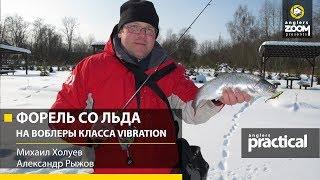Форель со льда на воблеры класса Vibration (ратлины). М.Холуев, А.Рыжов. Anglers Practical
