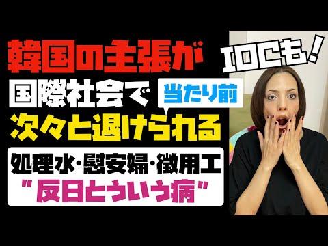 韓国の竹島表記の訴えもIOCが拒絶。処理水、慰安婦、徴用工...。デタラメの歴史は国際社会では通用しない!韓国の主張が次々と退けられる!!