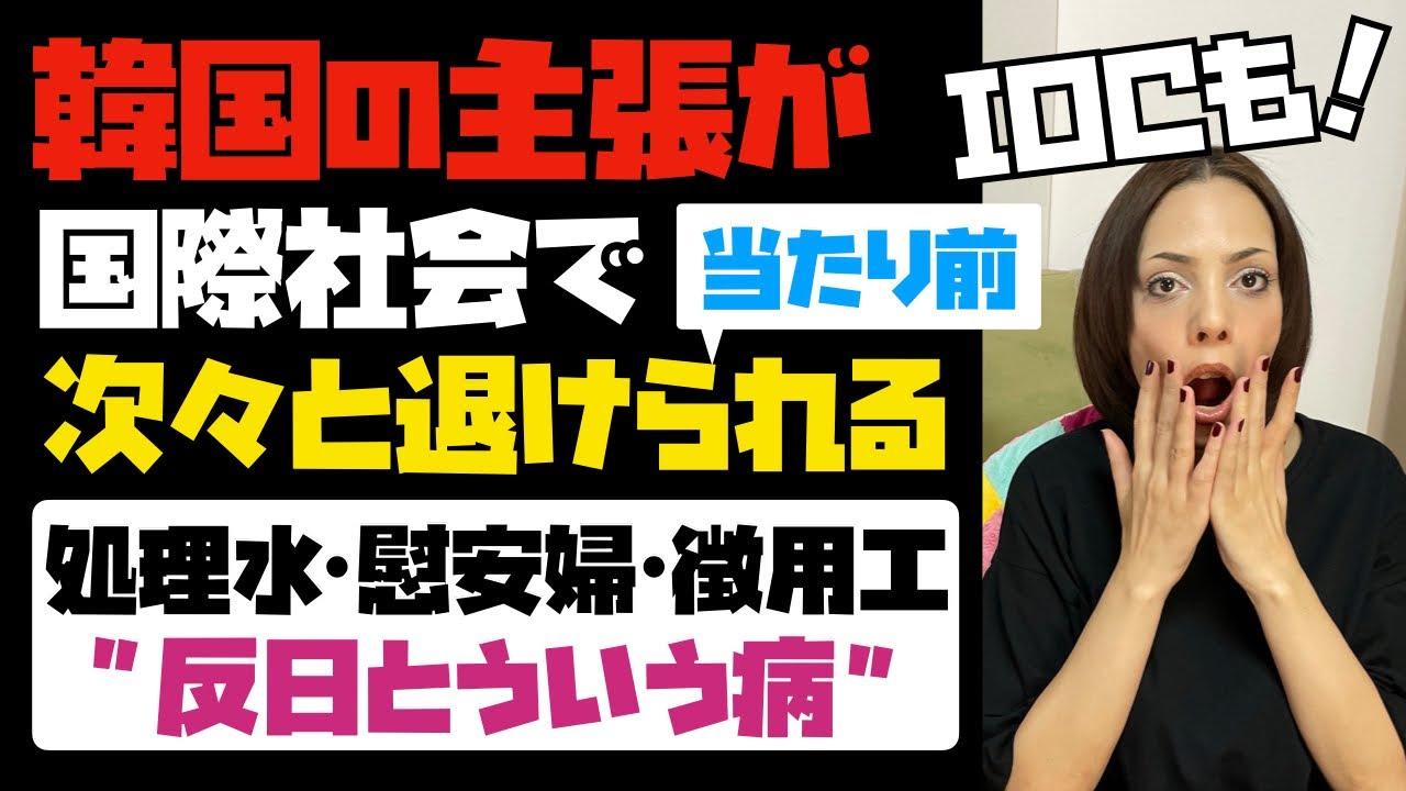 【動揺を隠せない韓国】処理水、慰安婦、徴用工...。デタラメの歴史は国際社会では通用しない!韓国の主張が次々と退けられる!!韓国の竹島表記の訴えもIOCが拒絶。