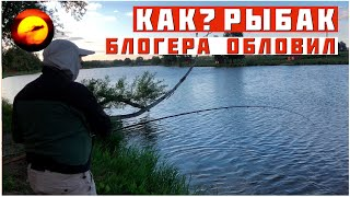 Как рыбак блогера обловил Рыбалка на фидер