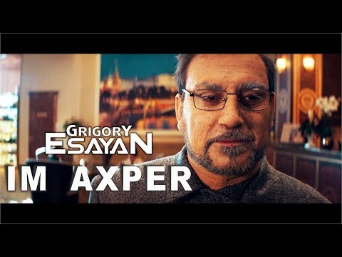 Grigory Esayan - Im Axper | Григорий Есаян - Им ахпер | 2019