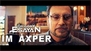 Grigory Esayan - Im Axper | Григорий Есаян - Им ахпер | Music Video 2019 █▬█ █ ▀█▀