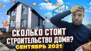 Сколько Стоит Построить Дом 2021 Стоимость Коттеджа 100 м2