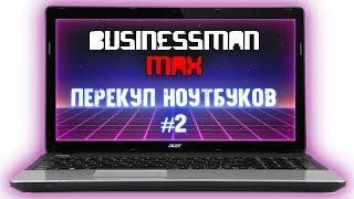 Перекуп ноутбуков #2 [Мастер] - Бизнесмен Макс