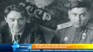 Легендарный советский летчик Алексей Маресьев сегодня мог бы отметить 100 летний юбилей(Официальный сайт: http://ren.tv/ Сообщество в Facebook: https://www.facebook.com/rentvchannel Сообщество в VK: https://vk.com/rentvchannel ..., 2016-05-20T11:00:19.000Z)