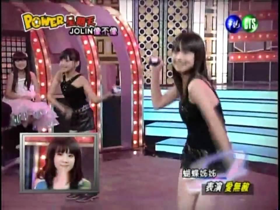 蝴蝶姐姐愛無赦熱舞 - YouTube