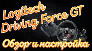 настройка руля Logitech Driving Force GT  Euro Truck Simulator 2