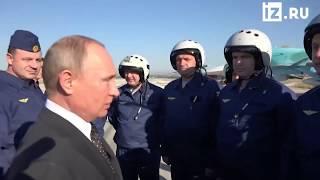 Владимир Путин встретился с летчиками ВКС РОссии