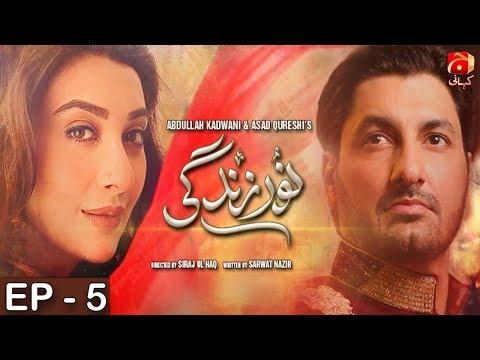 Noor e Zindagi - Episode 05 | GEO KAHANI thumbnail