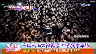 【中視新聞】日本搖滾之神 「VAMPS」hyde旋風訪台 中視獨家專訪