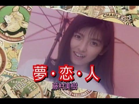 夢・恋・人 (カラオケ) 藤村美樹