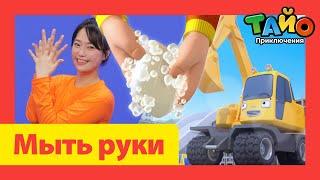 Руки Мыть песня l Мощные большегрузные автомобили l Детские песни l Детская танцевальная песня