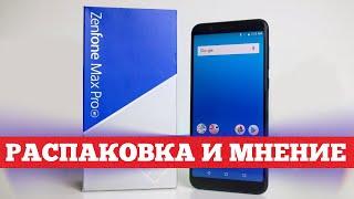 НАРОДНЫЙ смарт - Asus Zenfone Max Pro | Распаковка