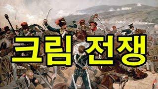 크림 전쟁 [도도도]
