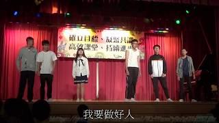 中華基督教會方潤華中學 2C班好人好事話劇 FullHD10