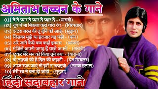 अमिताभ बच्चन | अमिताभ बच्चन के सुपरहिट गाने | Amitabh Bachchan Romantic Songs | Bollywood Hit Songs