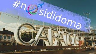 #nesididoma в Саратове. (Уик-энд в Саратове).