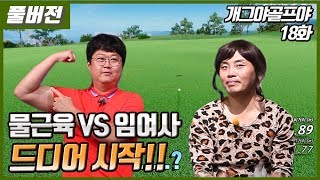 [개그야골프야] (신동수 vs 임준혁) 아저씨 VS 아…
