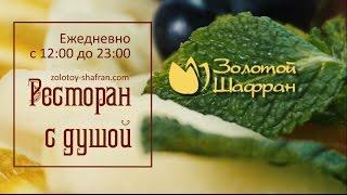 Фруктовая нарезки в ресторане Золотой Шафран (Киев)(, 2016-04-08T17:42:19.000Z)