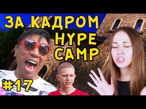 HYPE CAMP ЗА КАДРОМ - У НАС ВЕСЕЛЕЕ. LUCKY LEE / ЛАКИ ЛИ #17