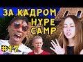 HYPE CAMP ЗА КАДРОМ У НАС ВЕСЕЛЕЕ LUCKY LEE ЛАКИ ЛИ 17 mp3
