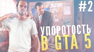 УПОРОТОСТЬ В GTA 5 #2