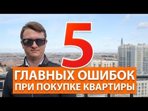 Покупка квартиры в новостройке Спб. Главные ошибки.