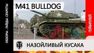M41 Walker Bulldog - обзор как играть на танке