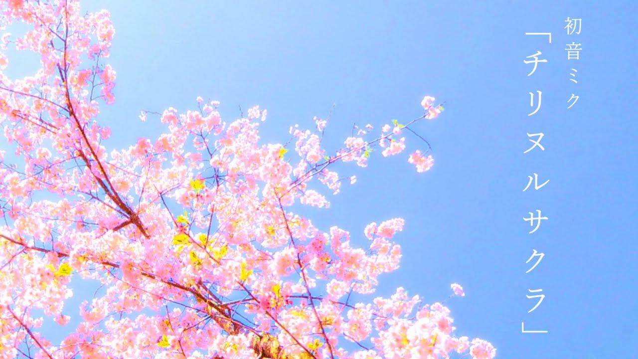 【初音ミク】チリヌルサクラ【オリジナル曲】 / Ae_Pi - Chirinuru Sakura - feat. Hatsune Miku